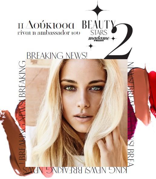 Beauty Stars II by Madame Figaro: Η Δούκισσα Νομικού ambassador του θεσμού για το 2019