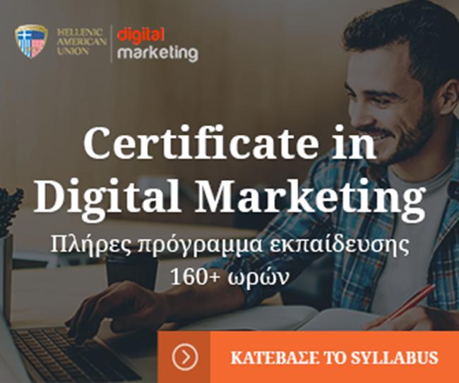 Certificate in Digital Marketing της Ελληνοαμερικανικής Ένωσης
